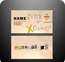 数学名片图片