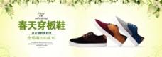 淘宝春天穿板鞋广告图