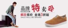 淘宝品牌特卖会鞋广告图
