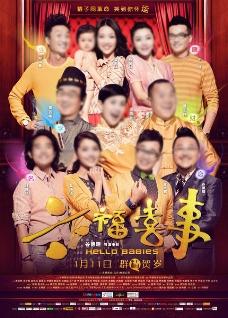 六福喜事电影素材海报
