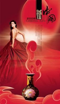 中国风海报