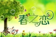 清新绿色春之恋PSD素材
