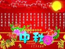 中秋节牡丹素材
