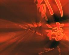 动态中国元素恭贺新禧模板下载