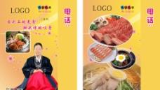 韩国料理灯箱图片