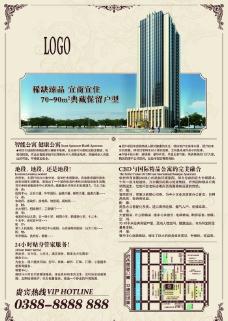 房地产公寓DM单页图片