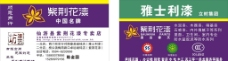 紫荆花名片图片