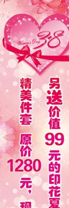 三八女人节宣传图片