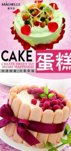 蛋糕灯箱海报图片