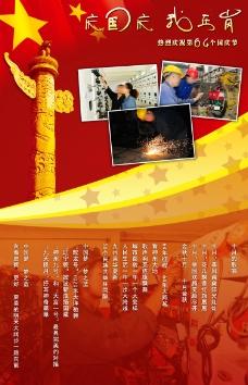 工厂国庆节日专题