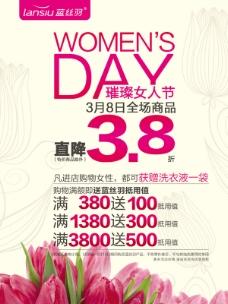 38妇女促销海报PSD素材
