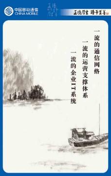 中国移动企业文化展版