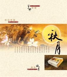 中秋节包装盒