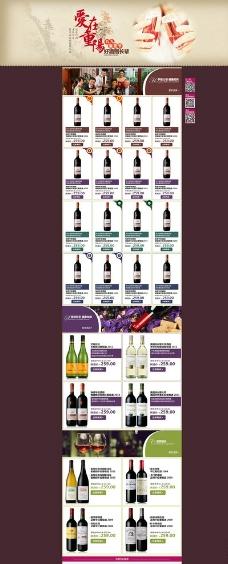 葡萄酒重阳节专题图片