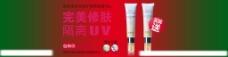 淘宝化妆品活动海报图片