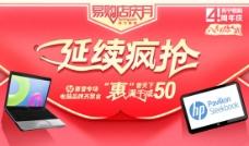 苏宁电器网上商城广告PSD素材