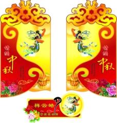 中秋节吊牌