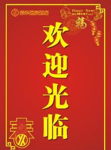 毅华温泉酒店欢迎牌图片