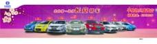 长安轿车横版海报图片