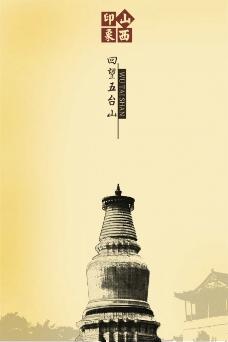 中国风PDS素材山西印象