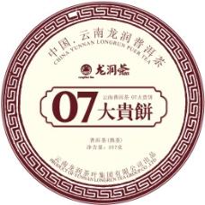 07大贵饼普洱茶棉纸包装外观设计矢量图