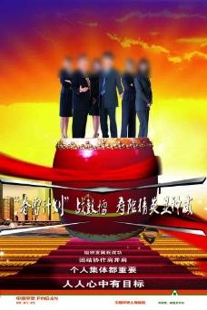 中国平安企业展板