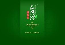 茶叶网站片头