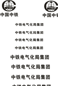中铁集团图片