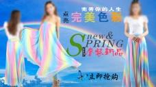 彩虹裙海报图片