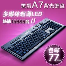 淘宝键盘紫色背景主图PSD