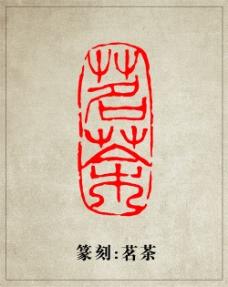 茗茶篆刻印章