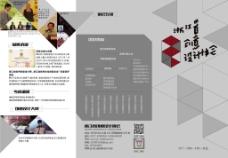 浙江省创意设计协会三折页