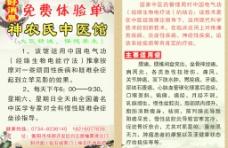 中医馆宣传单图片