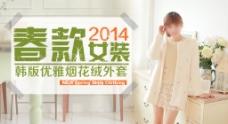 2014春款女装海报