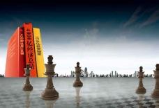 书本和棋子