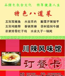 川辣订餐卡图片