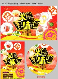 火锅好味道海报图片