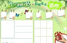 春季超市dm單圖片