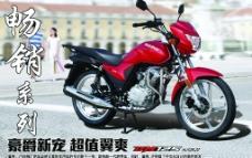 豪爵摩托车图片