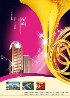 中国风PSD分层素材房产广告