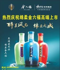 金六福酒海报图片
