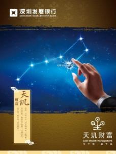 银行海报图片