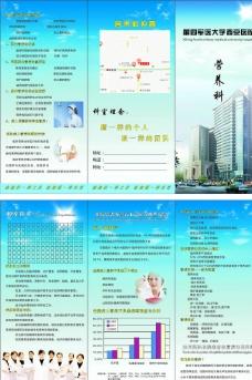 医院折页矢量素材图片