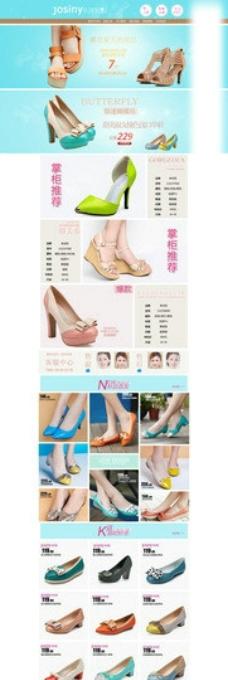 淘宝女鞋首页图片
