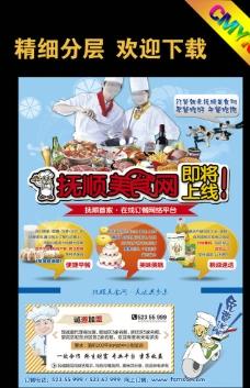 美食网海报图片