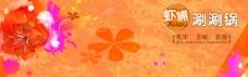 涮涮锅 菜谱图片
