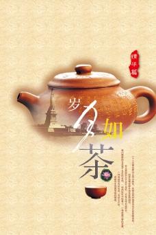 中国风PSD分层素材岁月如茶