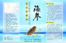 海参包装标贴图片
