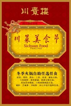 中国风PSD分层素材川菜美食节