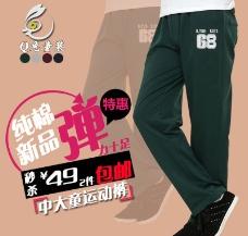 男童裤子主图图片
